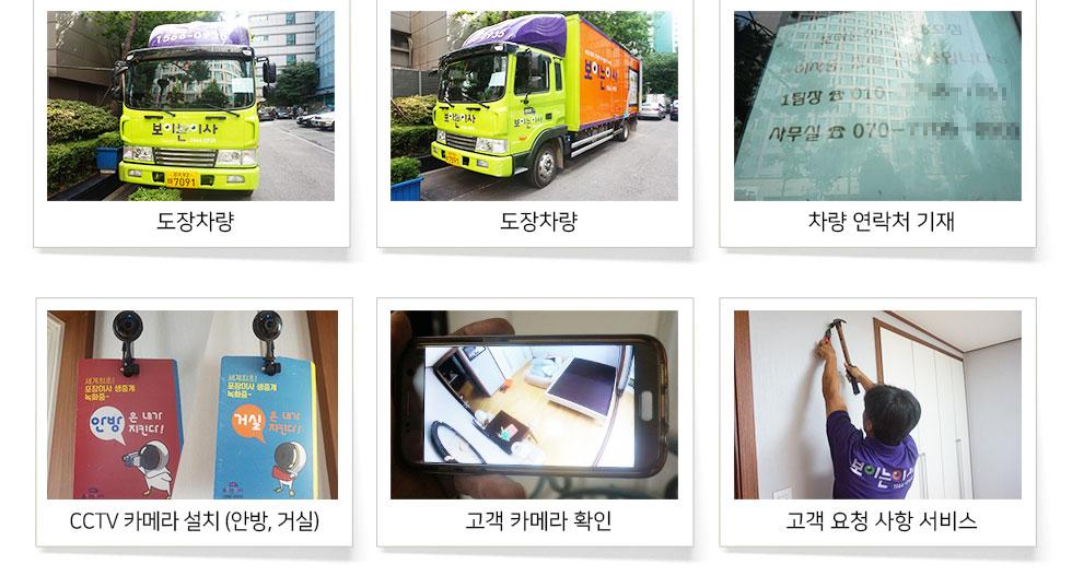 보이는이사 2017년 6월 206호점 현장점검